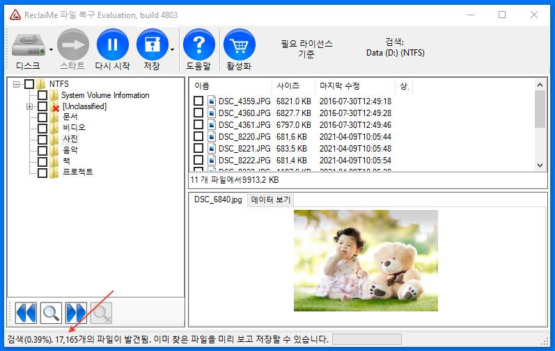 ReclaiMe 파일 복구의 파일 수 표시기