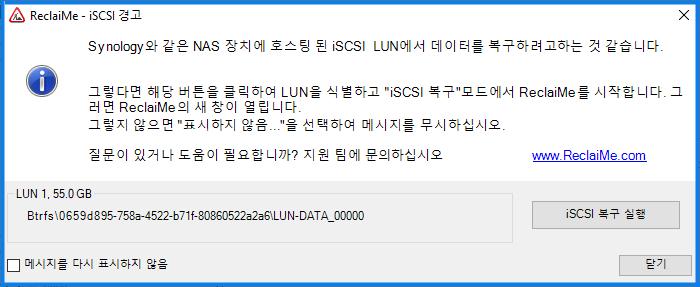 복구 할 iSCSI LUN 선택
